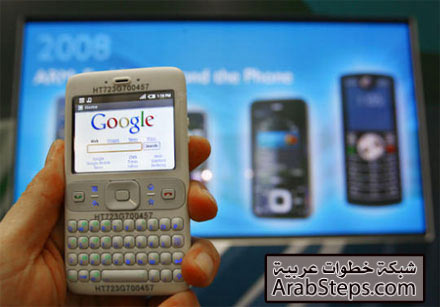 google-android-phones-fall-08
