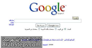google-saudia