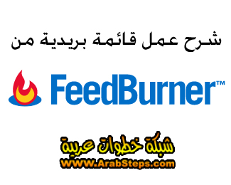 mail_feedburner