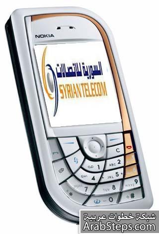 syrian-telecom