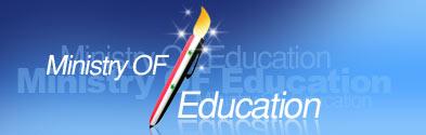 وزارة التربية و التعليم في سوريا