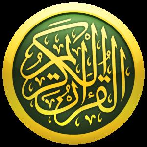 برنامج القرآن الكريم iQuran
