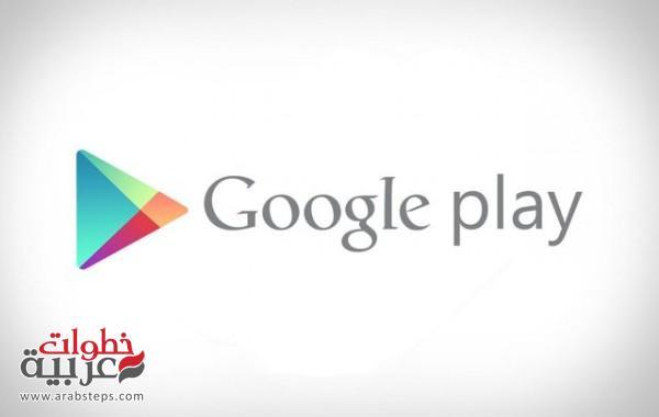 متجر غوغل بلاي