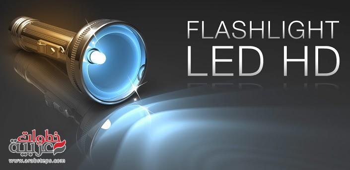 برنامج Flashlight HD LED كشاف للاندرويد