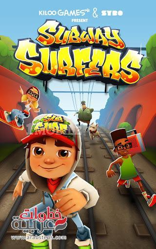لعبة subway surf للاندرويد