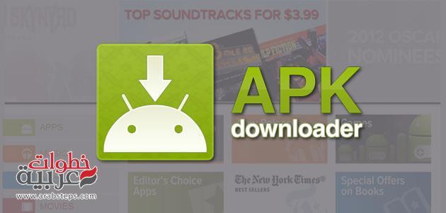 apk-downloader-logo