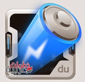 DU Battery