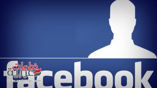 صور البروفايلات المقفلة في الفيسبوك