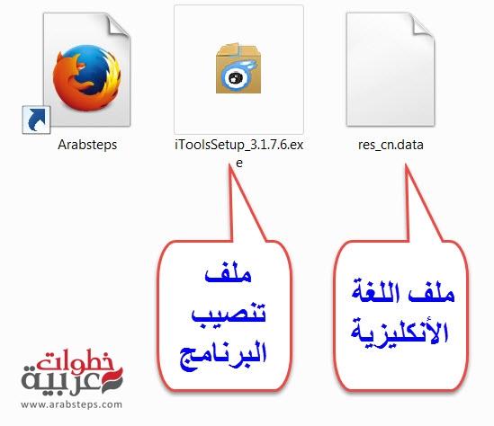 itools-folder