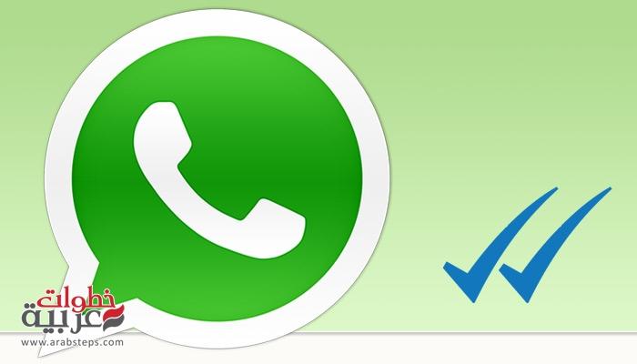 whatsapp-double-blue-tick
