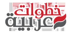 خطوات عربية