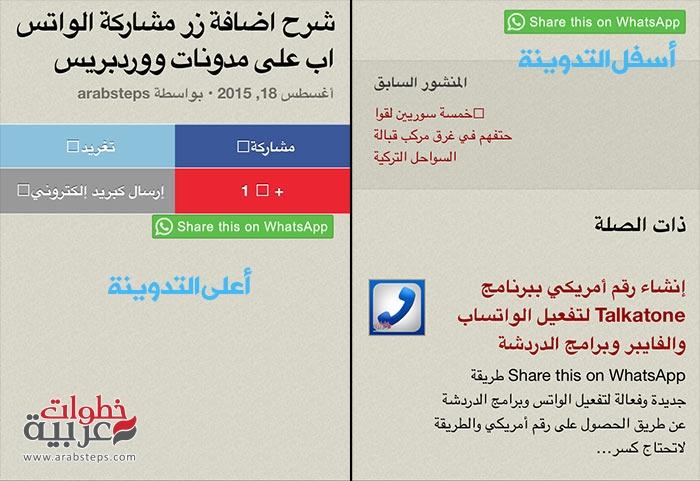 whatsapp-wordpress-preview
