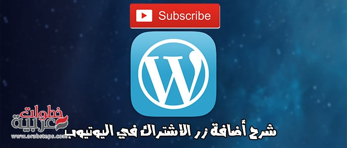 youtube-subscribe-button-wordpress