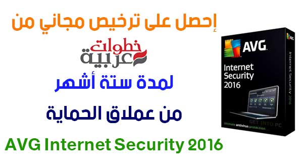 avg-internet-security-2016-free-6six-month