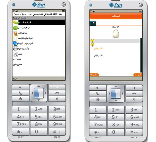 jar-c-mobile-chat